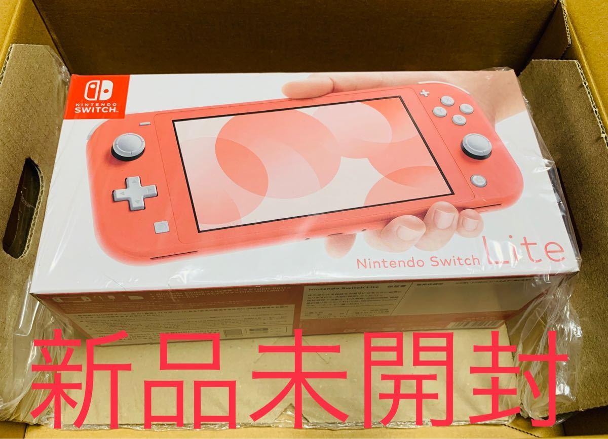 Nintendo Switch コーラル ニンテンドースイッチ 新品 未開封