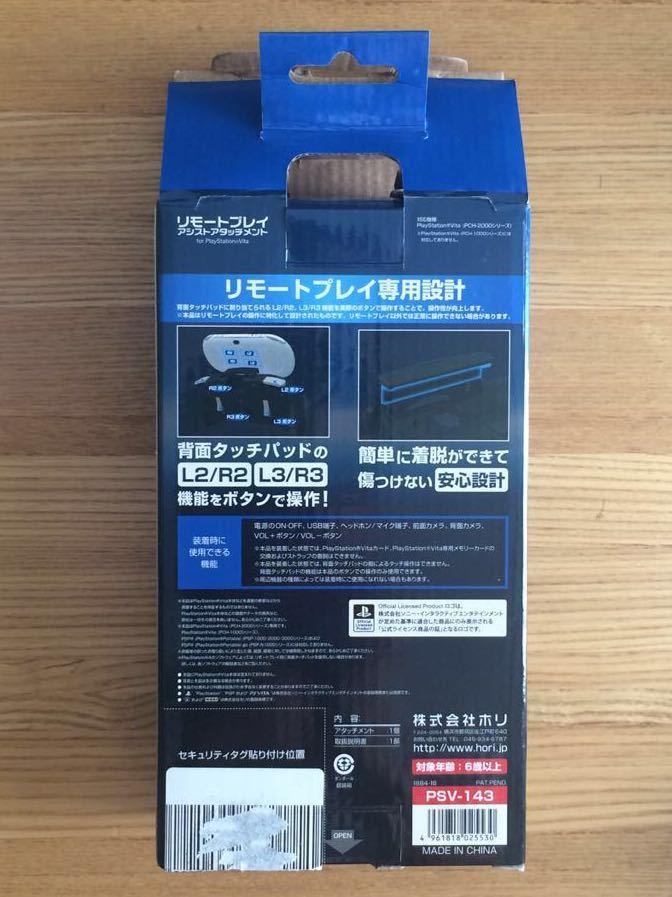 HORI PSV-143 リモートプレイアシストアタッチメント for PlayStationVita PCH-2000シリーズ