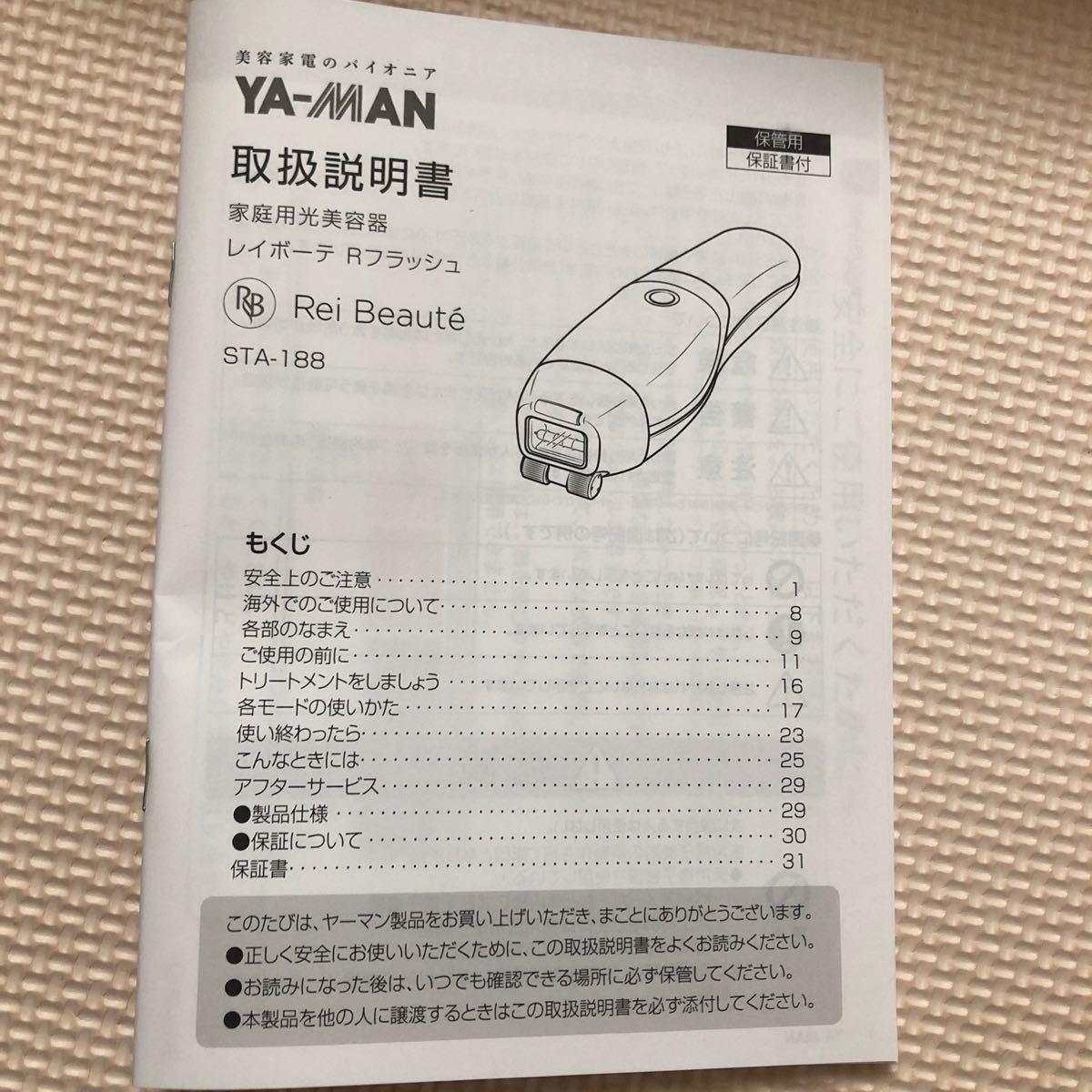 レイボーテRフラッシュ STA-188 ヤーマン