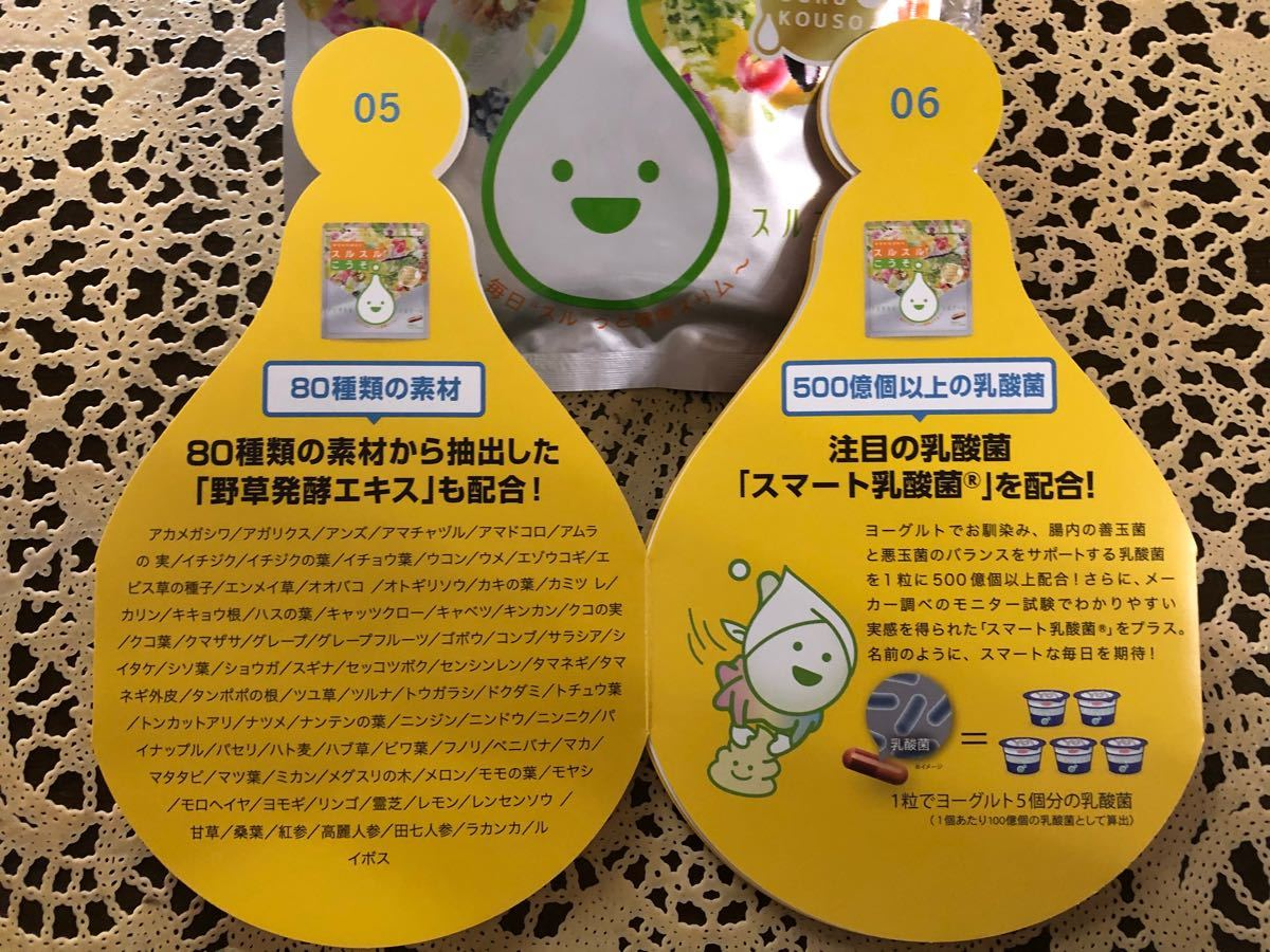 500円 スルスル酵素