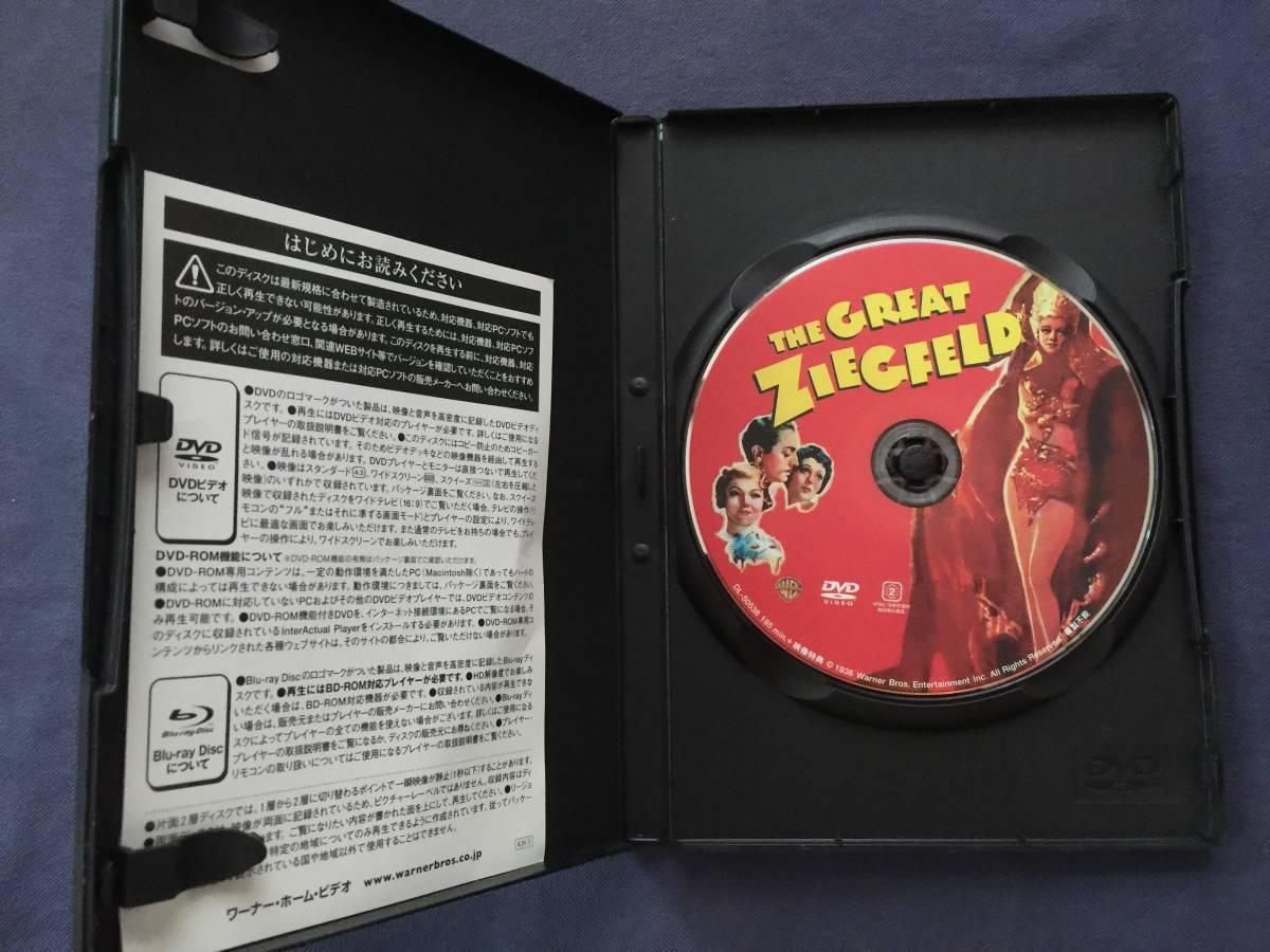 【セル】DVD『巨星ジーグフェルド』アカデミー賞受賞 ブロードウェイに君臨した伝説のプリデューサー ミュージカル映画史に輝く名作_画像3