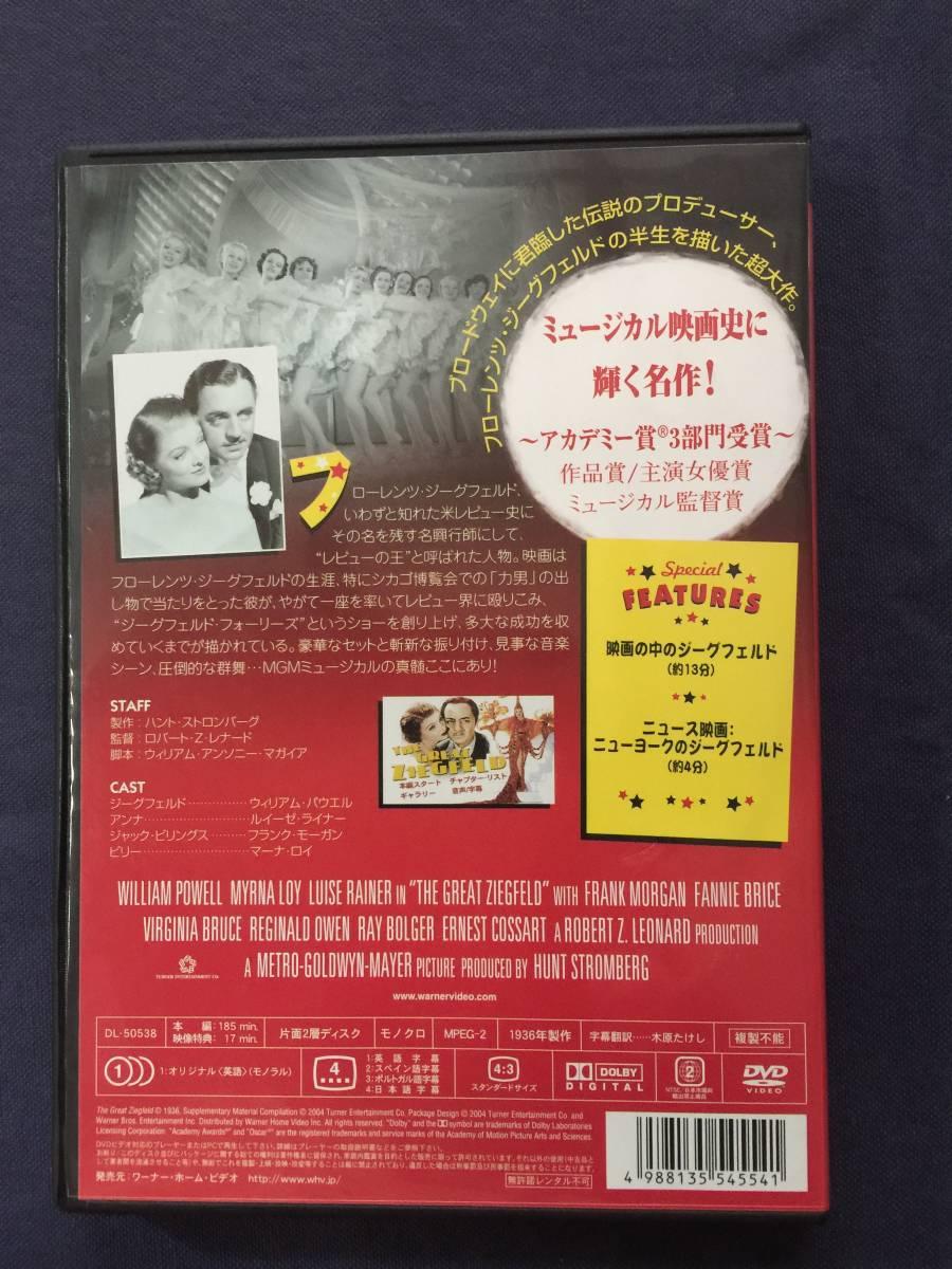 【セル】DVD『巨星ジーグフェルド』アカデミー賞受賞 ブロードウェイに君臨した伝説のプリデューサー ミュージカル映画史に輝く名作_画像2