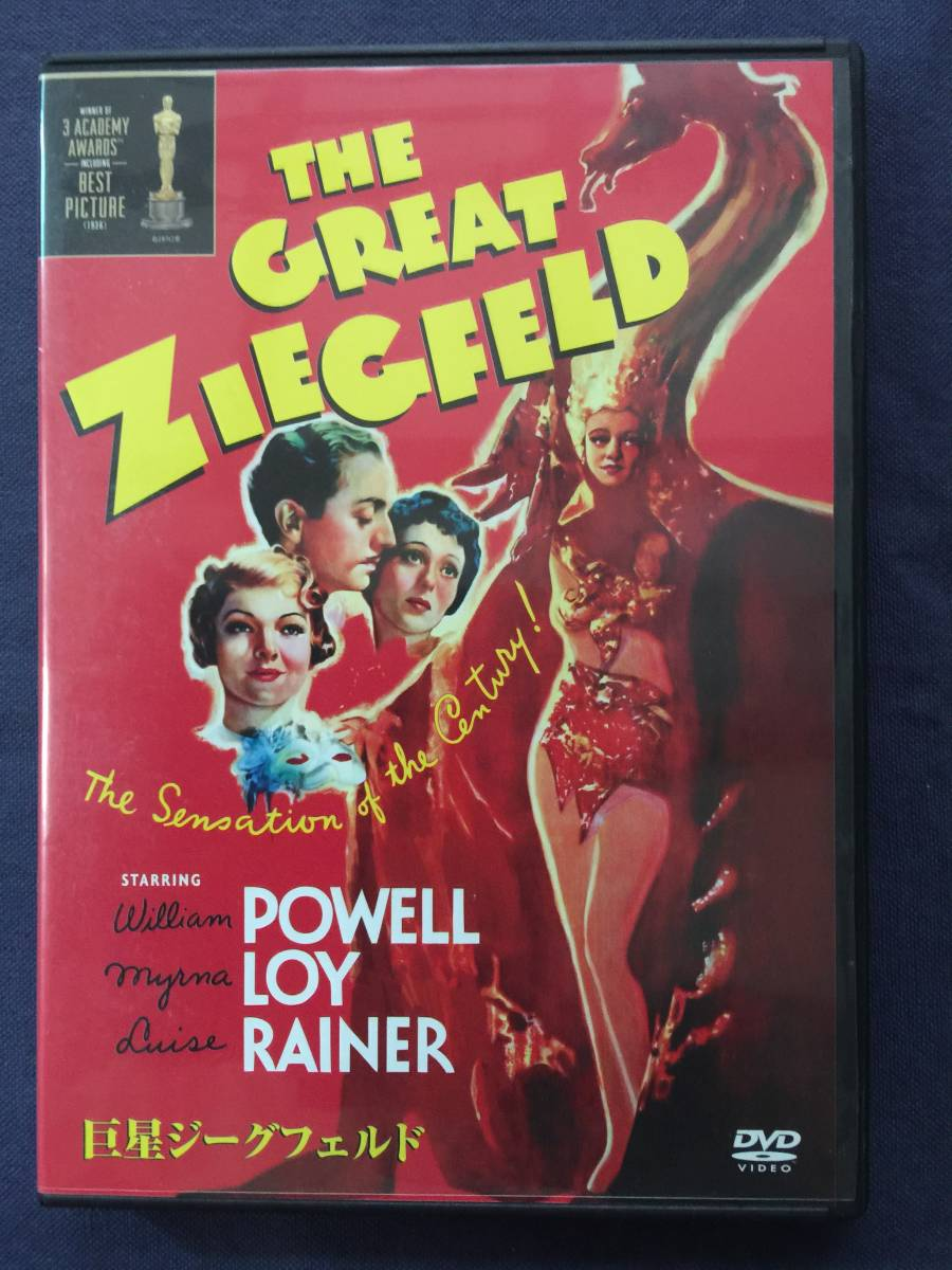 【セル】DVD『巨星ジーグフェルド』アカデミー賞受賞 ブロードウェイに君臨した伝説のプリデューサー ミュージカル映画史に輝く名作_画像1