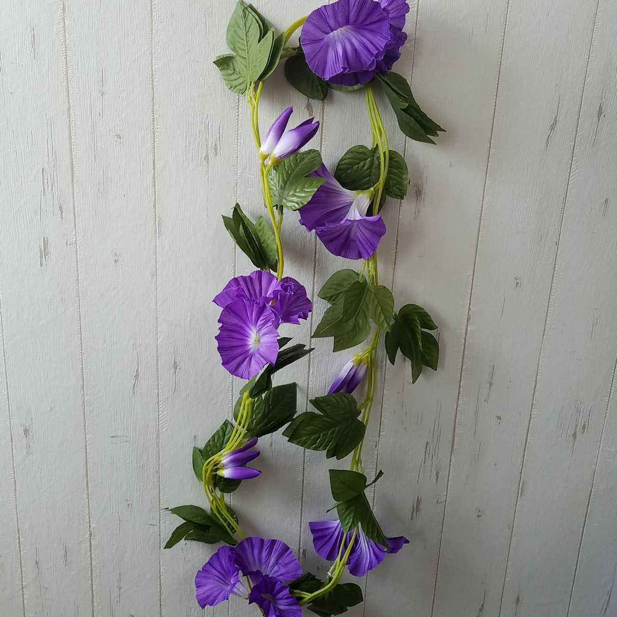 造花!紫 あさがお!長さ180センチ!3本セット!送料込み!