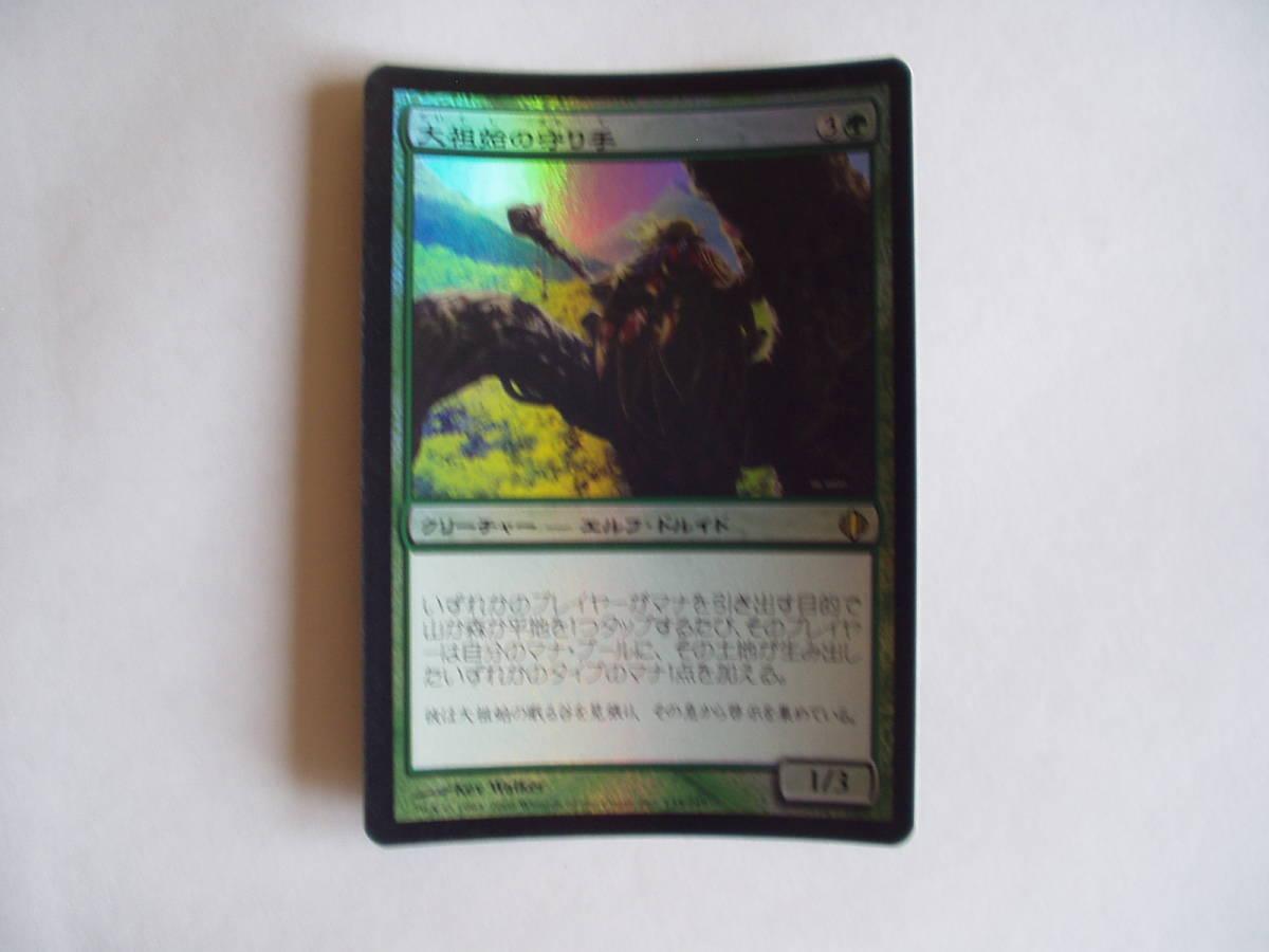 バイン MTG 大祖始の守り手/Keeper of Progenitus foil 日本語1枚_画像1