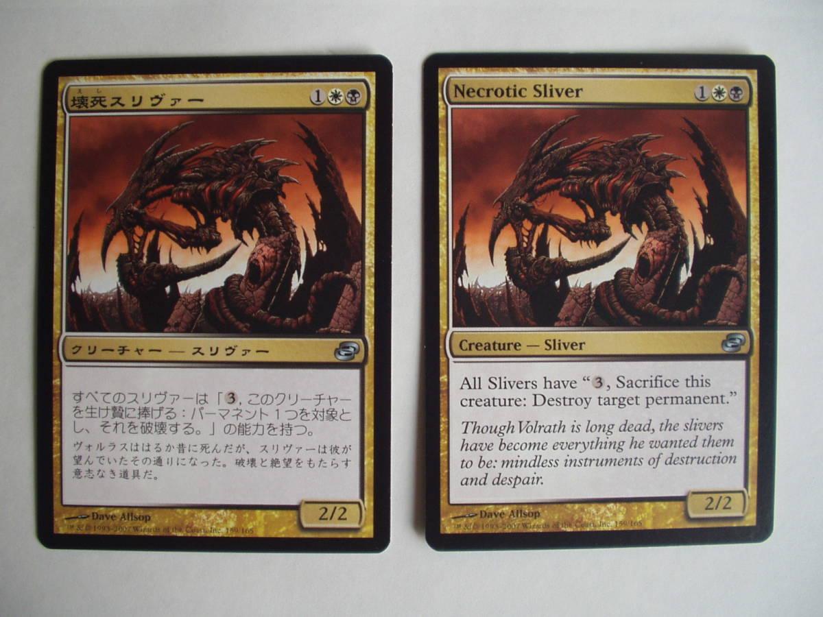 バイン MTG 壊死スリヴァー/Necrotic Sliver 日本語3枚、英語1枚_画像2