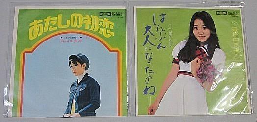 森田由美恵 2枚セット シングルレコード_画像1
