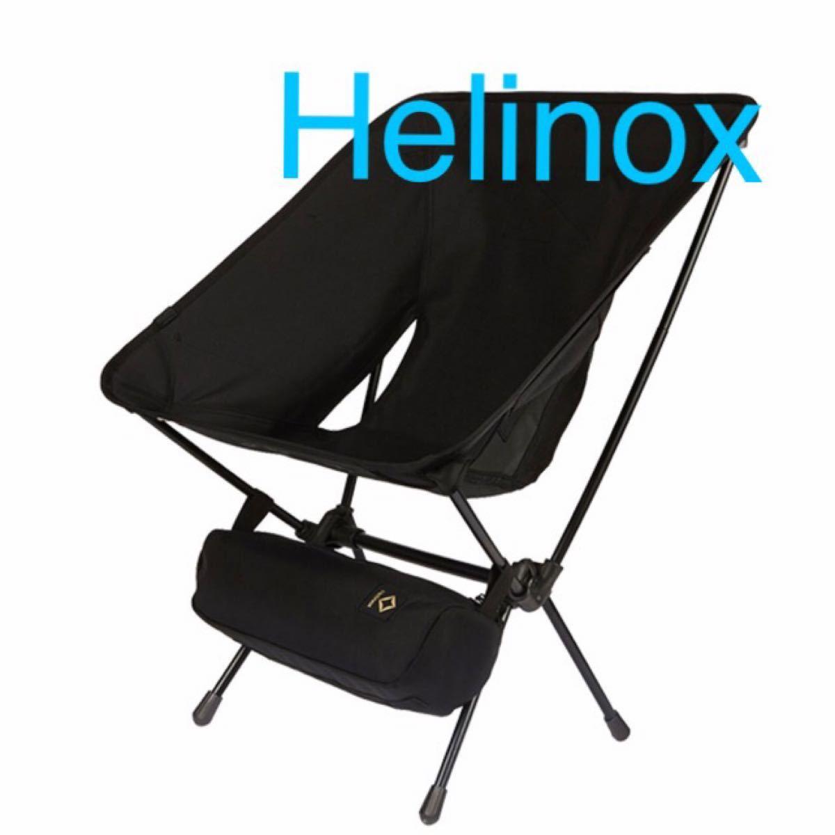 Helinox ヘリノックス タクティカルチェア ブラック 新品未使用品