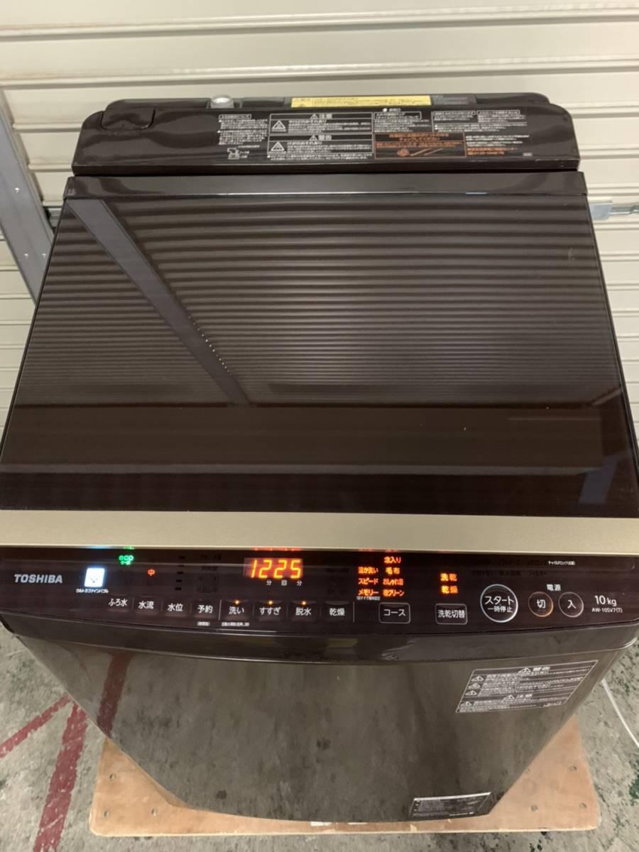 【消費税なし・美品】AW-10SV7/TOSHIBA /東芝/洗濯機/タテ型洗濯乾燥機/ZABOON/10Kg/18年製/ウルトラファインバブル洗浄W/低振動/自動掃除