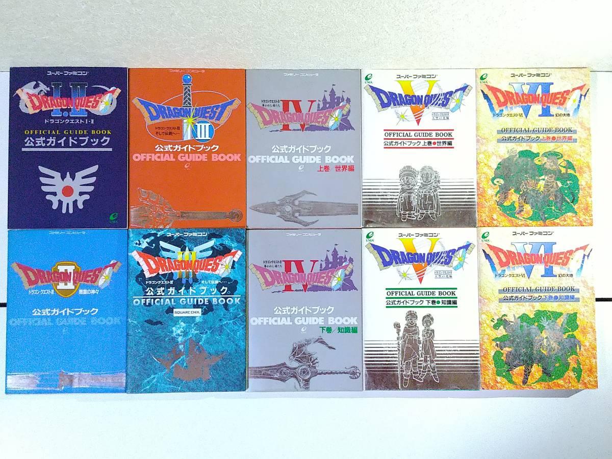 ドラゴンクエスト DQ 攻略本 公式ガイドブック FCファミコン・SFCスーパーファミコン版 ドラクエ1~6 計10冊セット エニックス