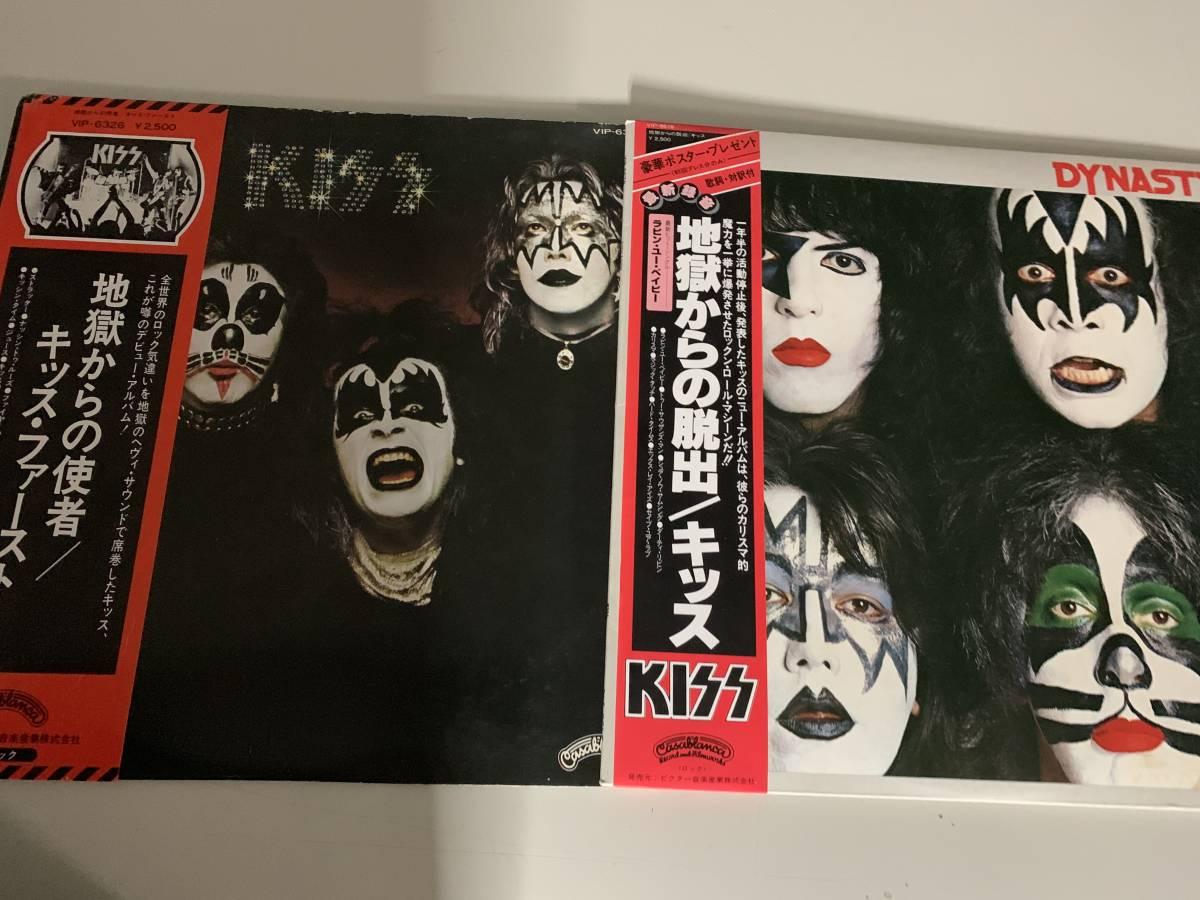 KISS(キッス)地獄からの使者・地獄からの脱出 中古LP2枚  _画像1