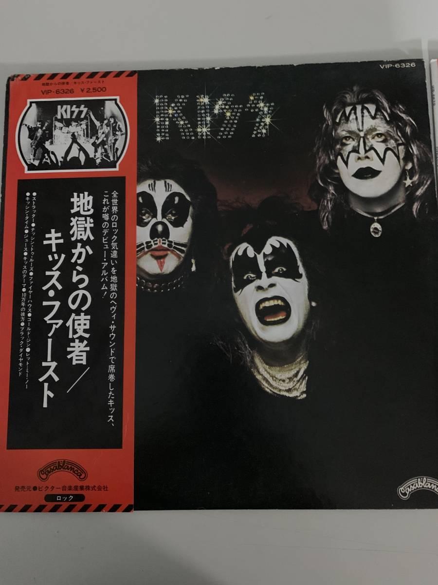 KISS(キッス)地獄からの使者・地獄からの脱出 中古LP2枚  _画像2