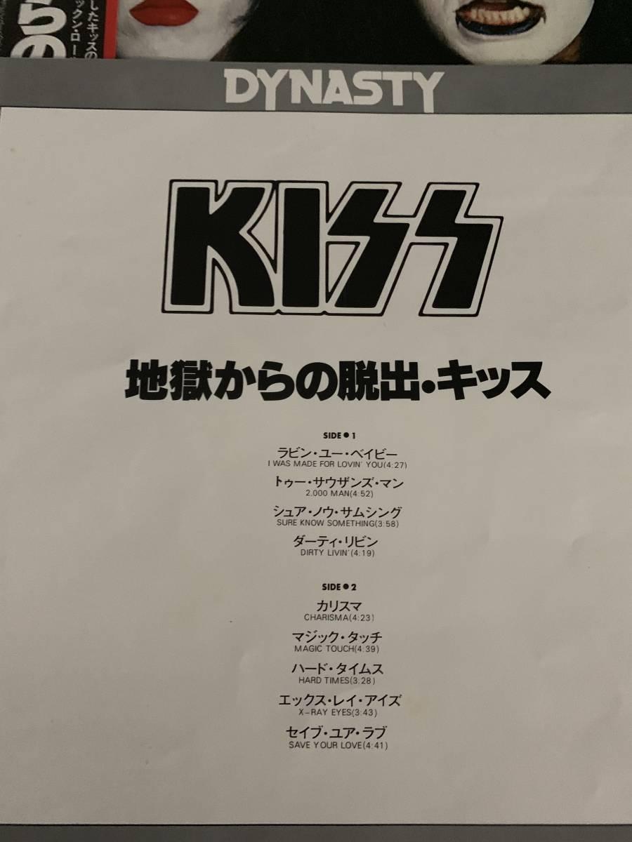 KISS(キッス)地獄からの使者・地獄からの脱出 中古LP2枚  _画像4