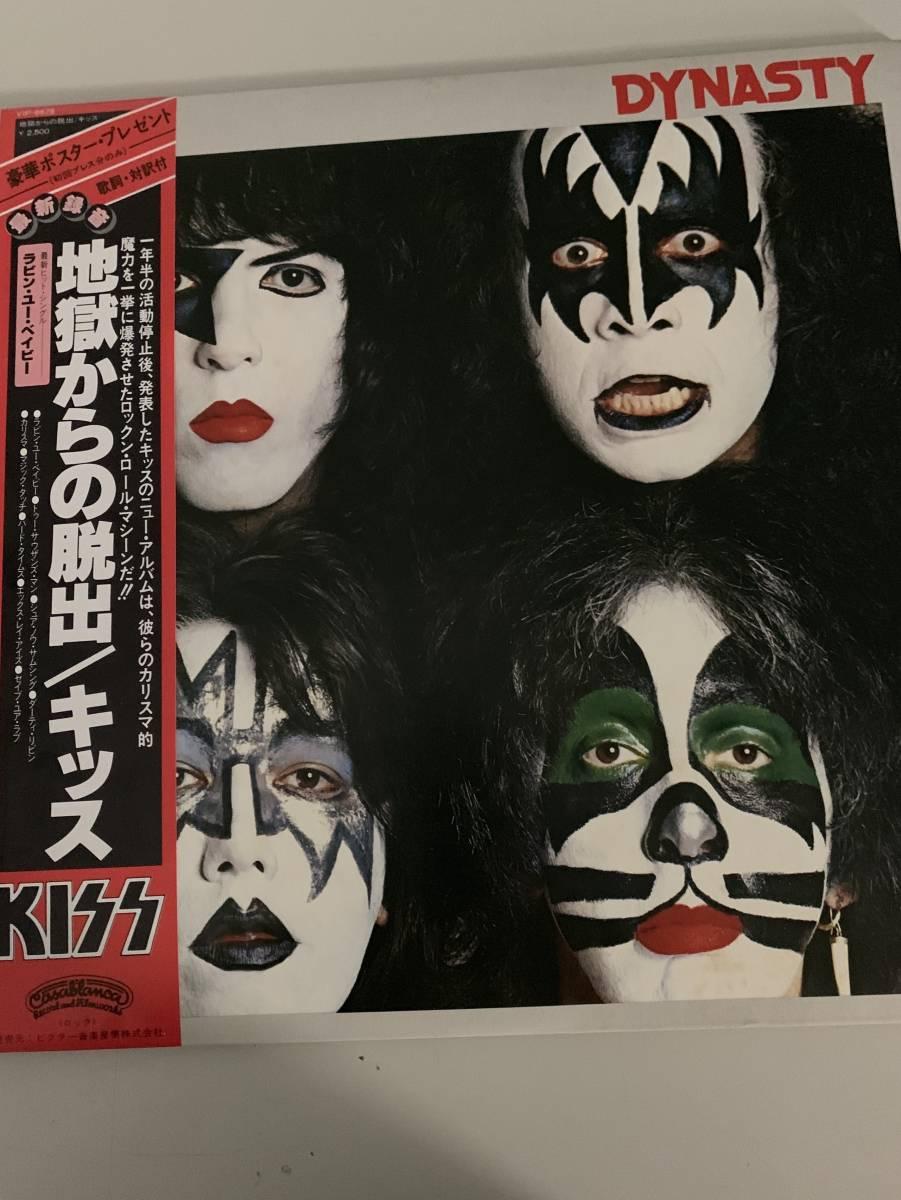KISS(キッス)地獄からの使者・地獄からの脱出 中古LP2枚  _画像3