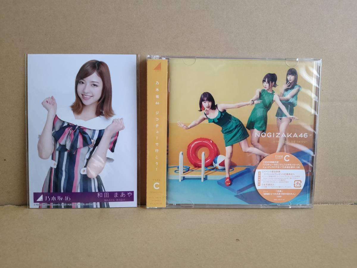美品! 乃木坂46 CDシングル「ジコチューで行こう! (CD+DVD -TYPE C-)」生写真(和田まあや)付_画像1