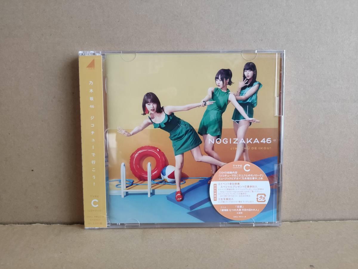 美品! 乃木坂46 CDシングル「ジコチューで行こう! (CD+DVD -TYPE C-)」生写真(和田まあや)付_画像2