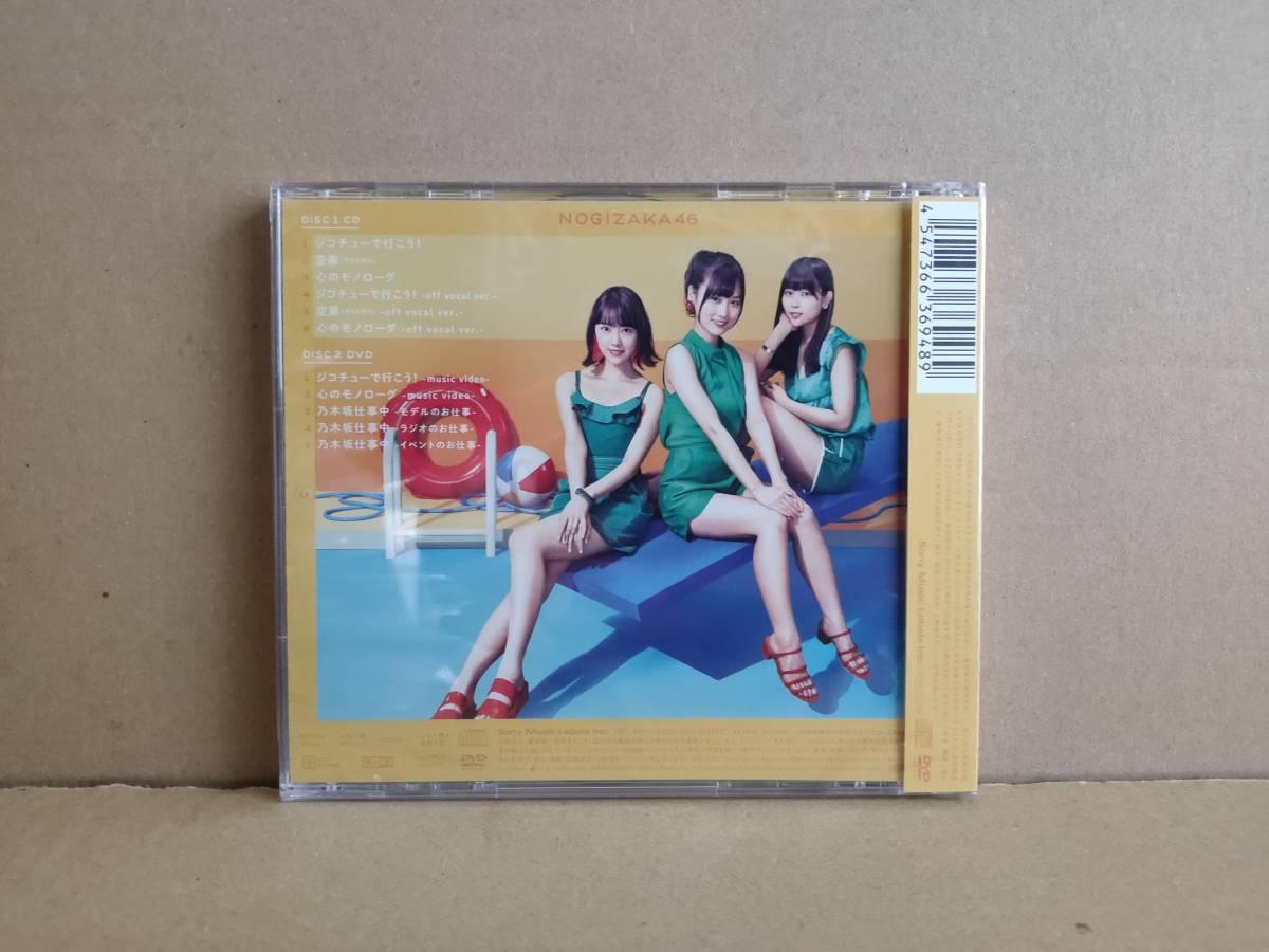 美品! 乃木坂46 CDシングル「ジコチューで行こう! (CD+DVD -TYPE C-)」生写真(和田まあや)付_画像3