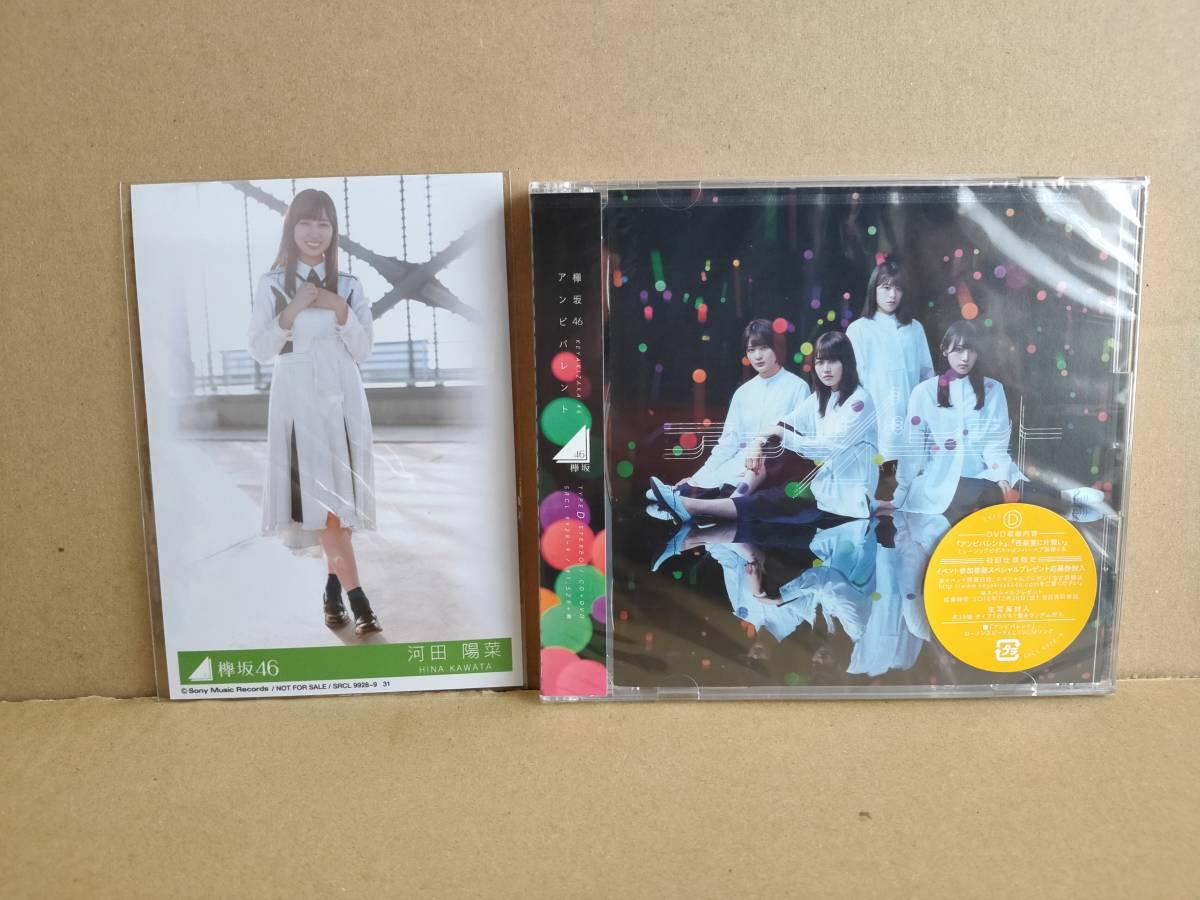 美品! 欅坂46 CDシングル「アンビバレント (CD+DVD -TYPE D-)」生写真(河田陽菜)付+特典ポストカード付_画像1