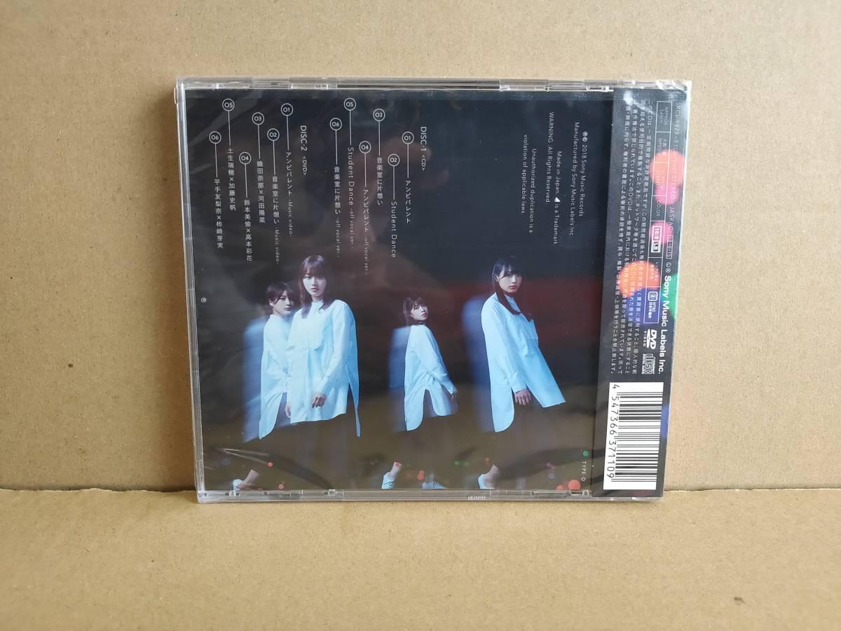 美品! 欅坂46 CDシングル「アンビバレント (CD+DVD -TYPE D-)」生写真(河田陽菜)付+特典ポストカード付_画像3