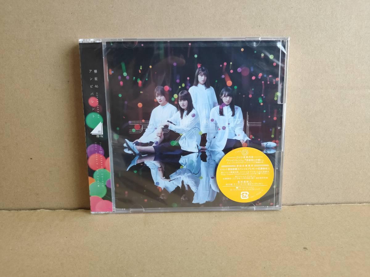 美品! 欅坂46 CDシングル「アンビバレント (CD+DVD -TYPE D-)」生写真(河田陽菜)付+特典ポストカード付_画像2