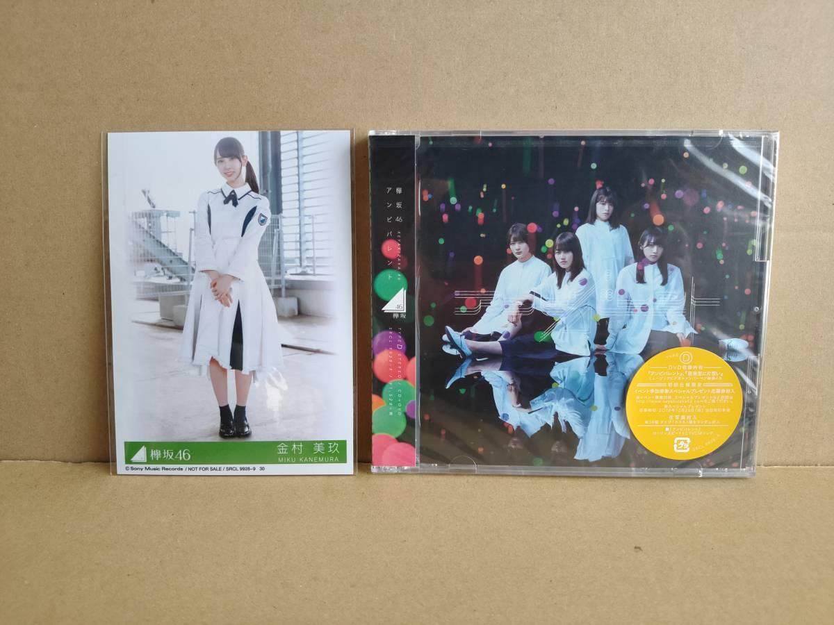 美品! 欅坂46 CDシングル「アンビバレント (CD+DVD -TYPE D-)」生写真(金村美玖)付+特典ポストカード付_画像1