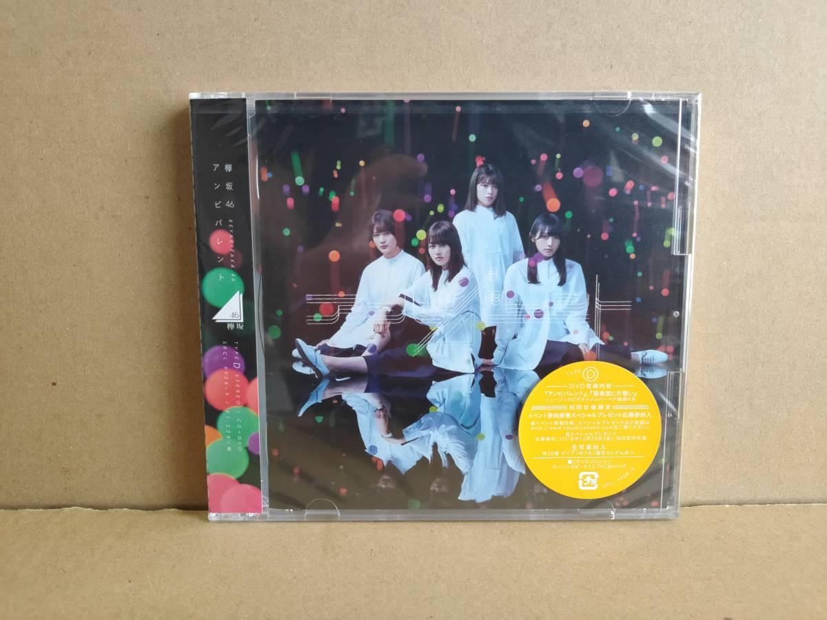 美品! 欅坂46 CDシングル「アンビバレント (CD+DVD -TYPE D-)」生写真(金村美玖)付+特典ポストカード付_画像2
