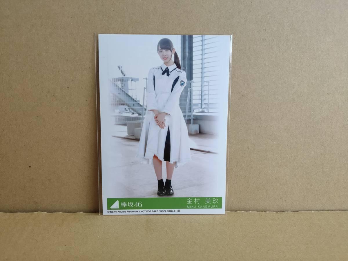 美品! 欅坂46 CDシングル「アンビバレント (CD+DVD -TYPE D-)」生写真(金村美玖)付+特典ポストカード付_画像4