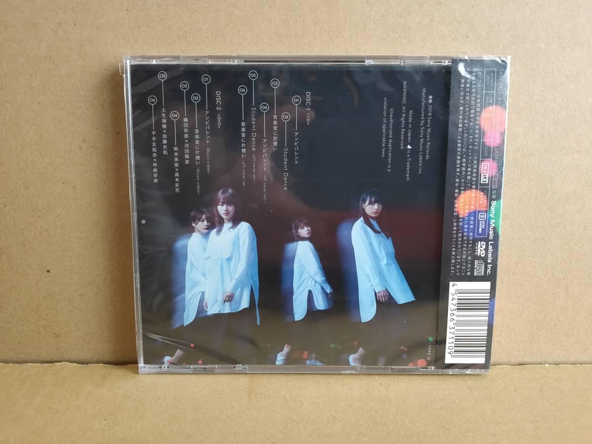 美品! 欅坂46 CDシングル「アンビバレント (CD+DVD -TYPE D-)」生写真(金村美玖)付+特典ポストカード付_画像3