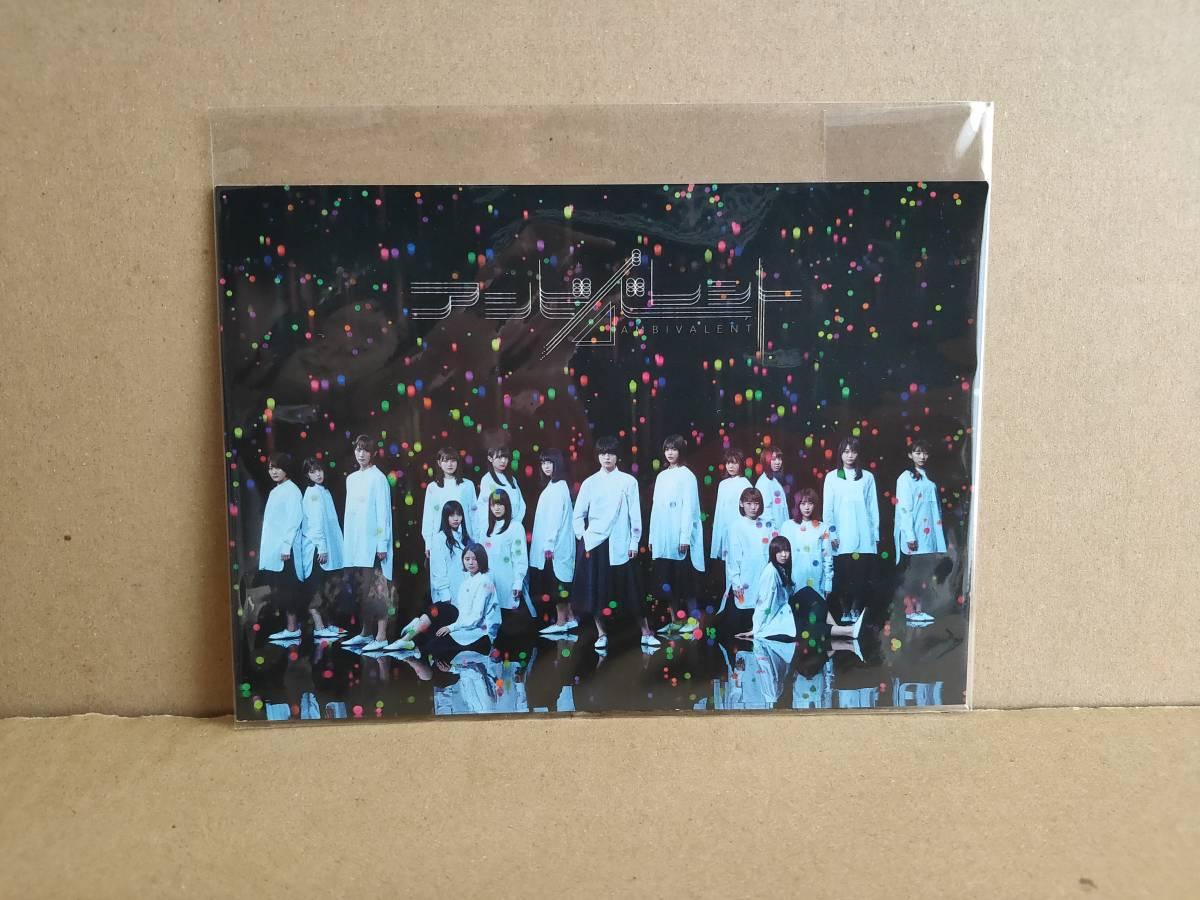 美品! 欅坂46 CDシングル「アンビバレント (CD+DVD -TYPE D-)」生写真(金村美玖)付+特典ポストカード付_画像5