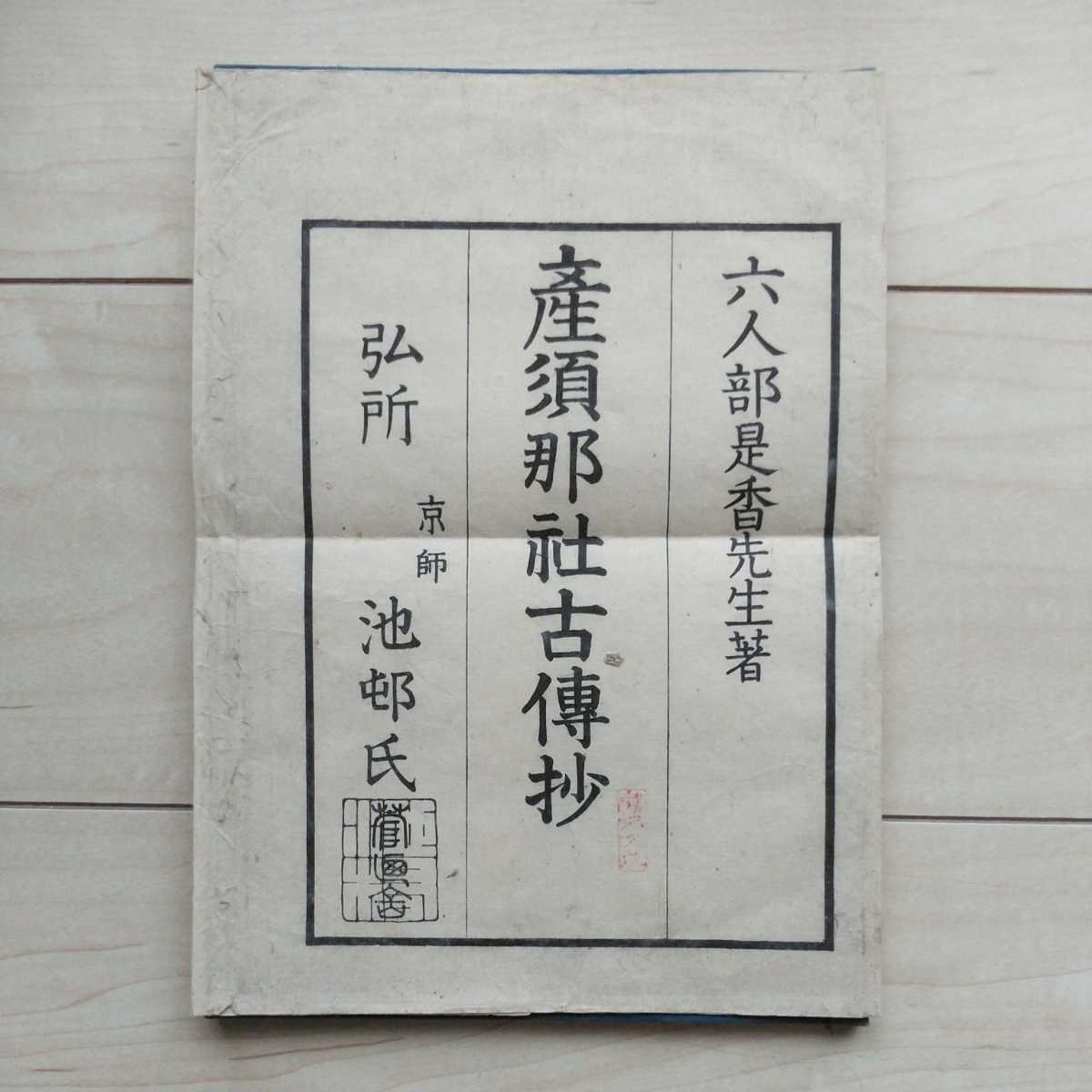 ヤフオク! - 『産須那社古傳抄』安政4年(1857年)成立 六人部...