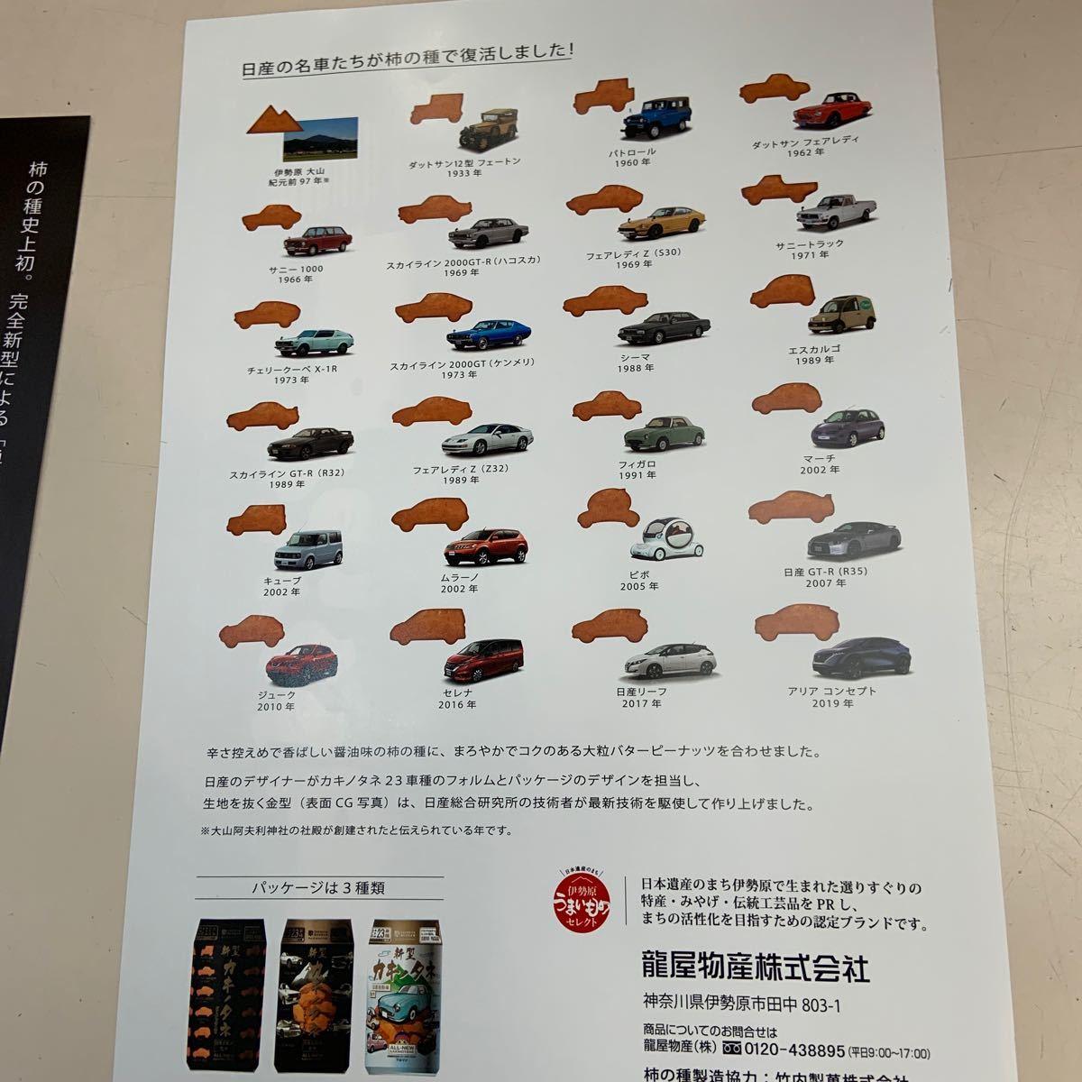 の 種 日産 柿 日産の歴代名車23種が「柿の種」に。おかきの金型はなんと日産自動車が製造(2020年7月6日)|BIGLOBEニュース