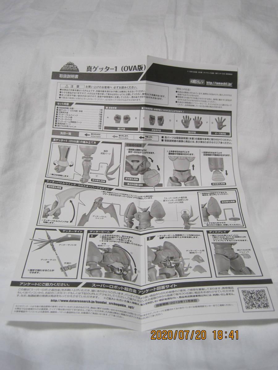 スーパーロボット超合金 真ゲッター1 OVA版 真(チェンジ!!) ゲッターロボ 世界最後の日_画像6