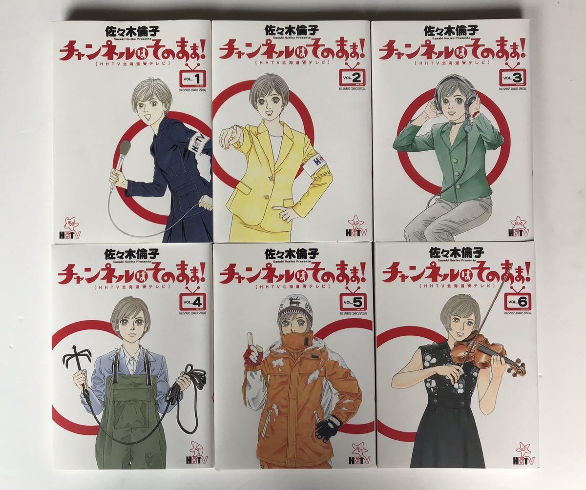 チャンネルはそのまま 全6巻セット レンタル落ち 即決 送料無料 / 佐々木倫子