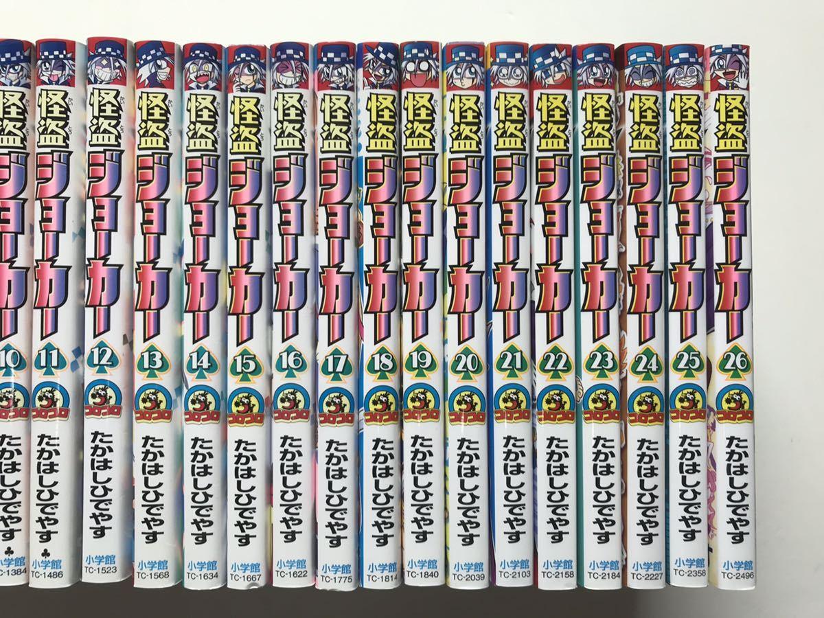【全巻】怪盗ジョーカー 全26巻セット レンタル落ち 即決 送料無料 / たかはしひでやす