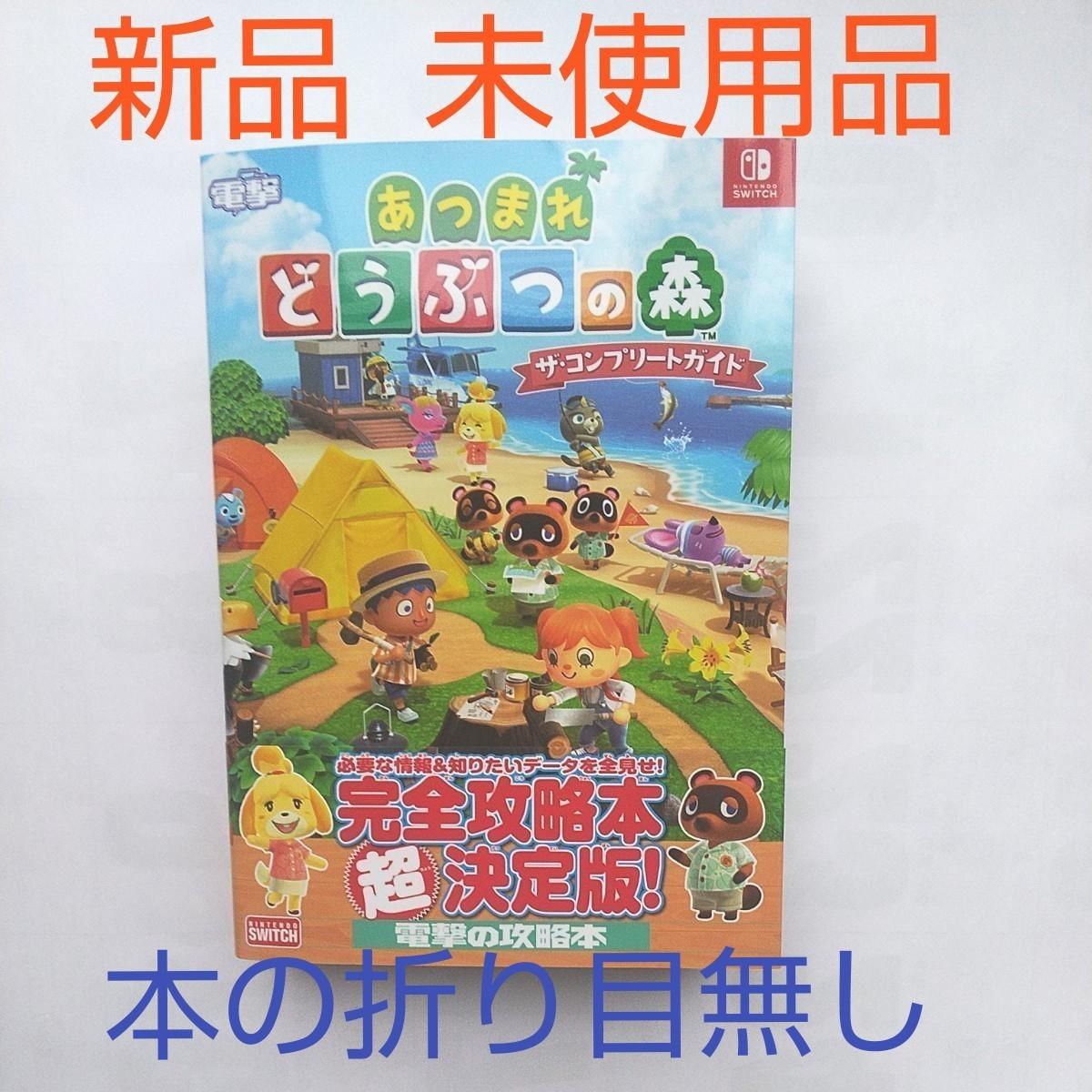 あつまれどうぶつの森☆ザコンプリートガイド 攻略本(本日発送)