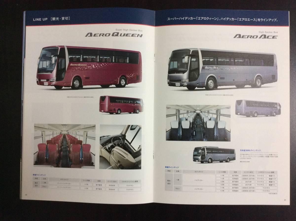 新品 未使用 読みジワ無し 三菱ふそう エアロクイーン エアロエース カタログ 2013年12月 40ページ QRG-MS96VP 大型 観光バス 高速バス_画像4