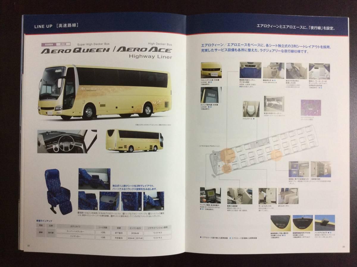 新品 未使用 読みジワ無し 三菱ふそう エアロクイーン エアロエース カタログ 2013年12月 40ページ QRG-MS96VP 大型 観光バス 高速バス_画像5