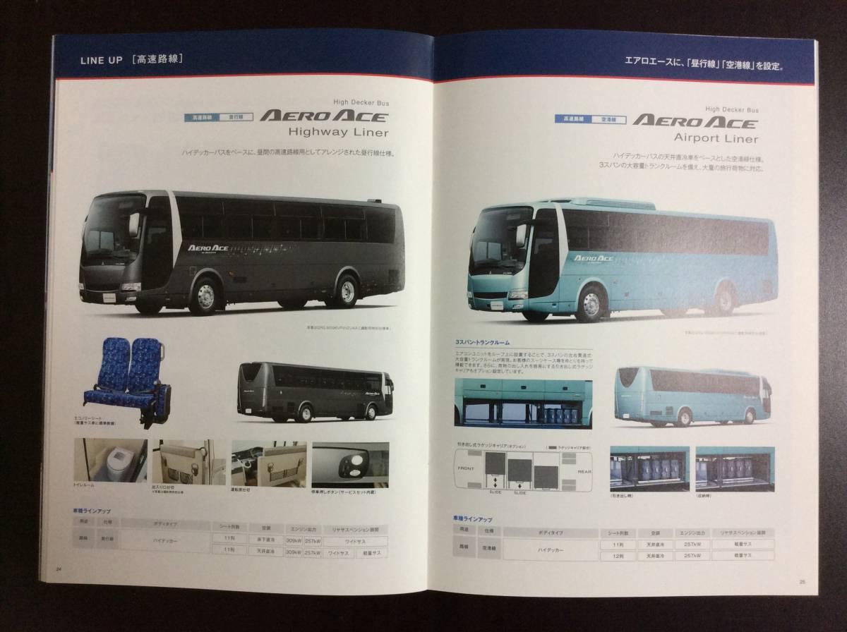 新品 未使用 読みジワ無し 三菱ふそう エアロクイーン エアロエース カタログ 2013年12月 40ページ QRG-MS96VP 大型 観光バス 高速バス_画像6