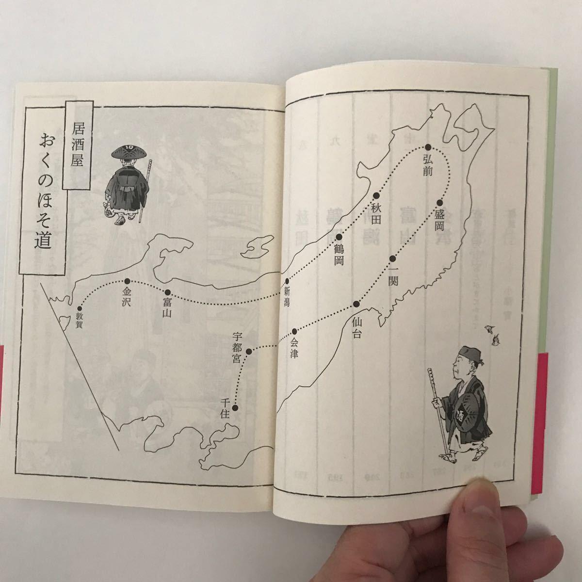文春文庫 居酒屋 おくのほそ道 太田和彦 本 東北 芭蕉 酒場 紀行 俳句