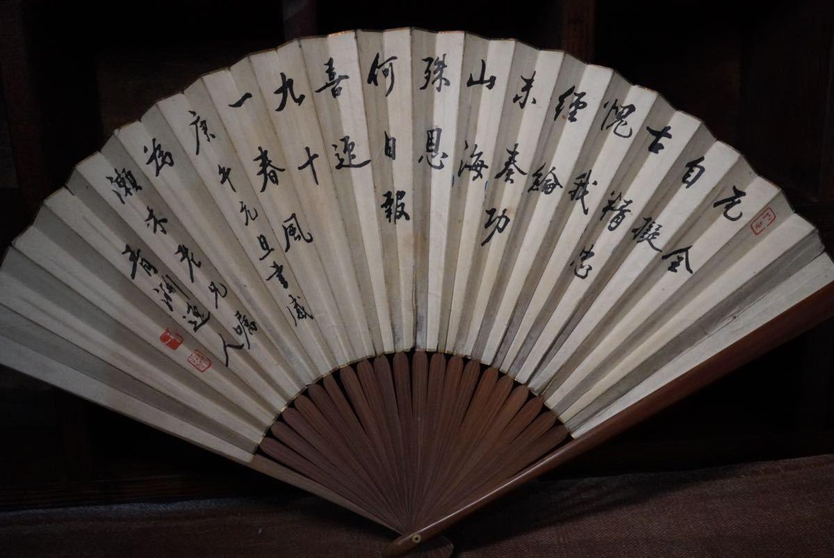渋沢栄一書 漢詩 扇子 肉筆 書 新紙幣一万円札 日本資本主義の父 青淵