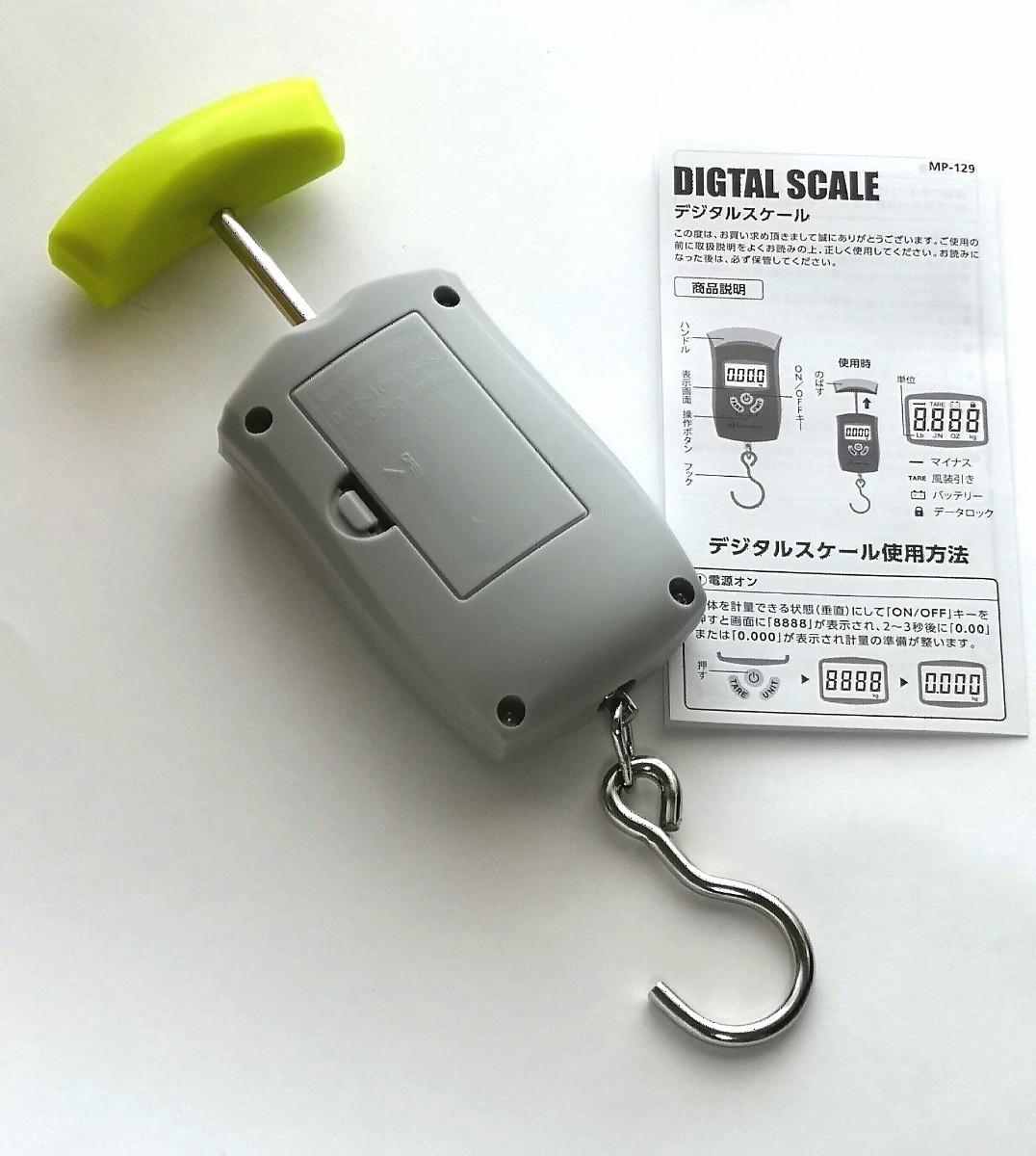 デジタルスケール 20g~50KG測れる 送料無料   デジタルスケール