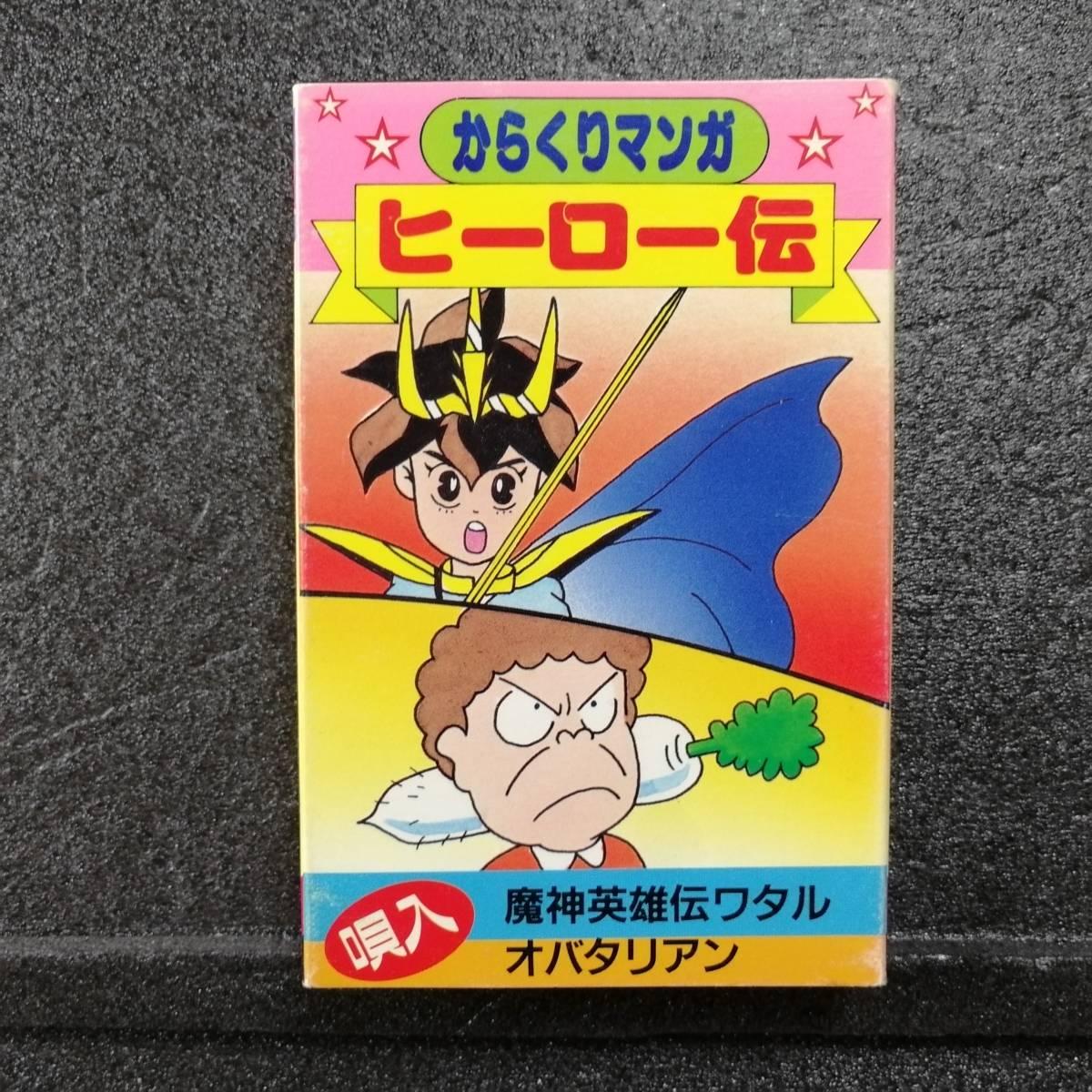 кассетная лента из .. manga (манга) герой . Mashin Eiyuuden Wataru весь ta Lien