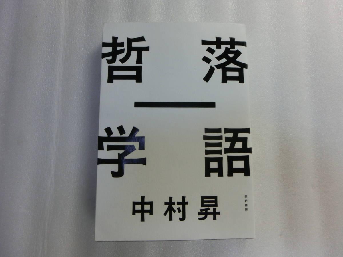 落語―哲学 / 中村昇 / この世は夢ではないのか 多世界解釈と可能世界 「芝浜」 / 「私」とはなにか 私と世界 「粗忽長屋」_画像1