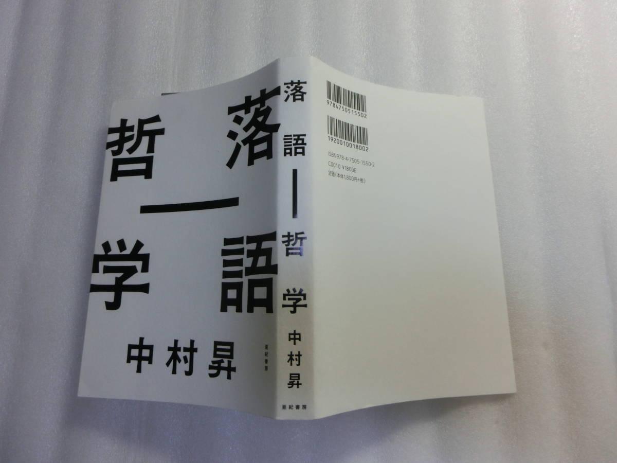 落語―哲学 / 中村昇 / この世は夢ではないのか 多世界解釈と可能世界 「芝浜」 / 「私」とはなにか 私と世界 「粗忽長屋」_画像2