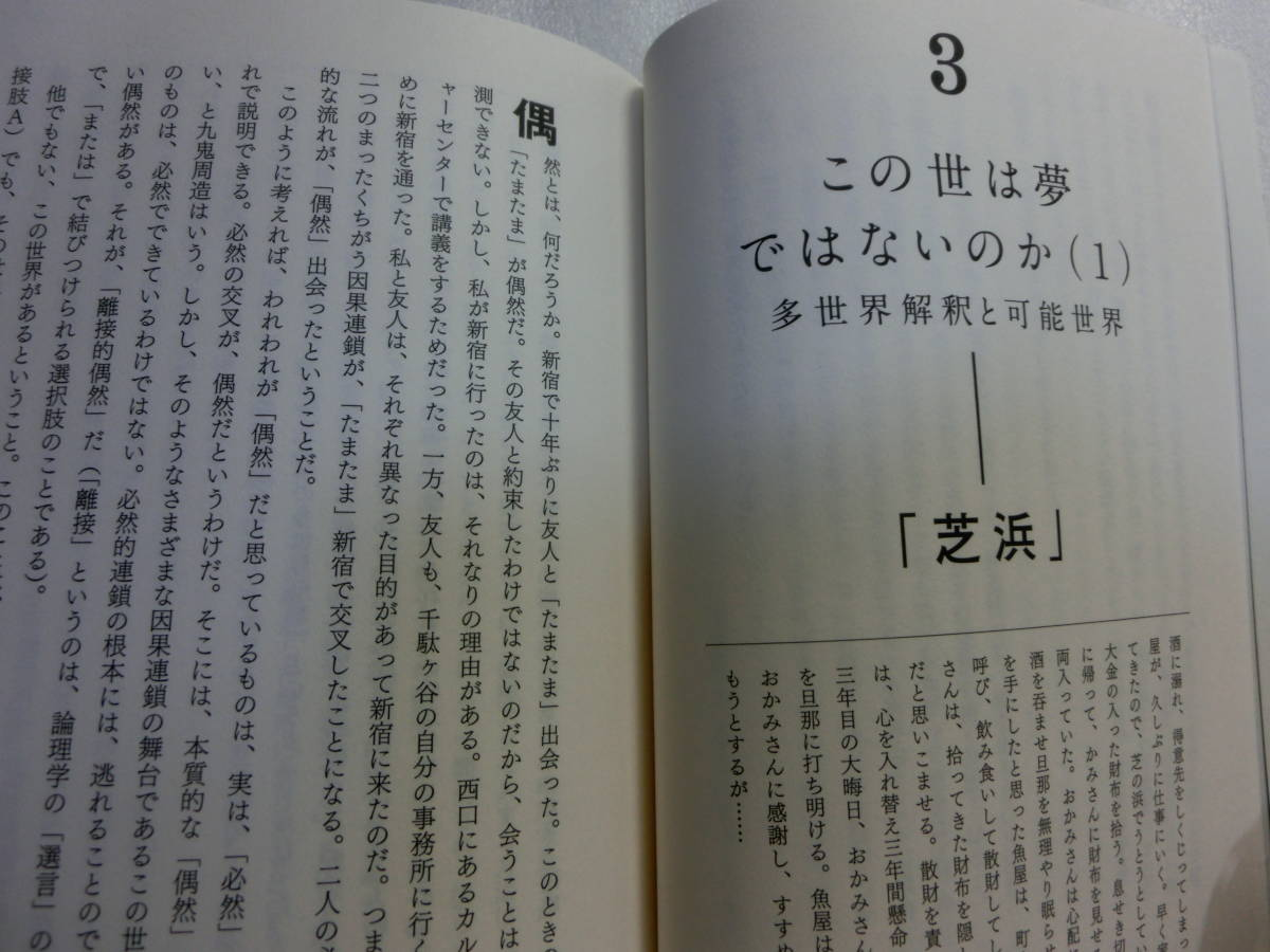 落語―哲学 / 中村昇 / この世は夢ではないのか 多世界解釈と可能世界 「芝浜」 / 「私」とはなにか 私と世界 「粗忽長屋」_画像5