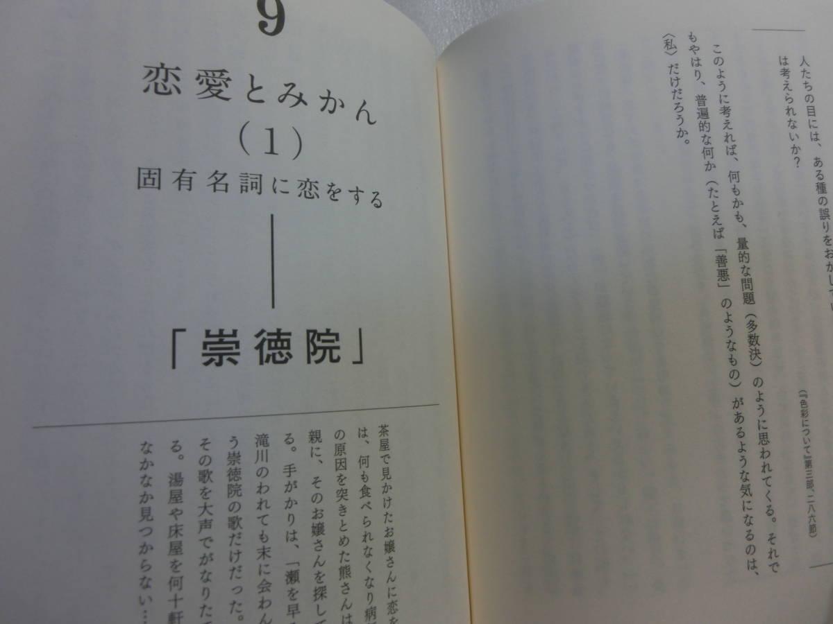 落語―哲学 / 中村昇 / この世は夢ではないのか 多世界解釈と可能世界 「芝浜」 / 「私」とはなにか 私と世界 「粗忽長屋」_画像6