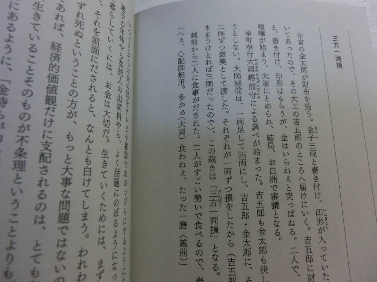 落語―哲学 / 中村昇 / この世は夢ではないのか 多世界解釈と可能世界 「芝浜」 / 「私」とはなにか 私と世界 「粗忽長屋」_画像7