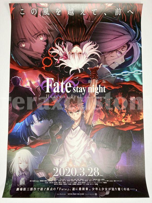 劇場版 Fate/stay night Heaven's Feel Ⅲ. spring song 2020年3月28日公開予告B2ポスター TYPE-MOON フェイト