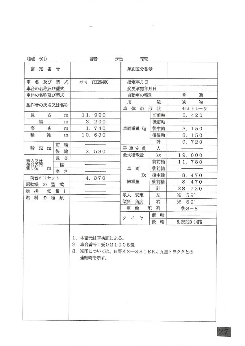 ★トレーラー/ユソーキ・東急/H4年★_画像8