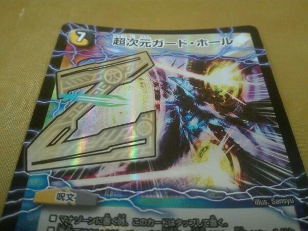 デュエルマスターズ 超次元ガード・ホール(新規イラストホイル版) DMR22-b_画像2